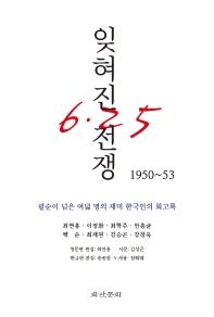 잊혀진 전쟁 1950~53