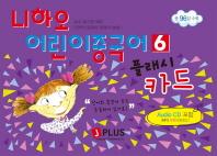 나하오 어린이 중국어. 6(플래시카드)
