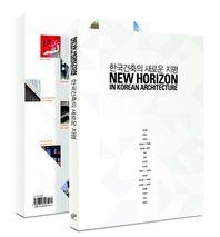 한국건축의 새로운 지평