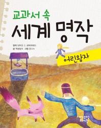 교과서 속 세계 명작: 어린 왕자
