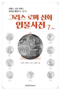 그리스 로마 신화 인물사전. 7