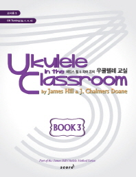 제임스 힐 차머 돈의 우쿨렐레 교실 Book. 3(교사용)
