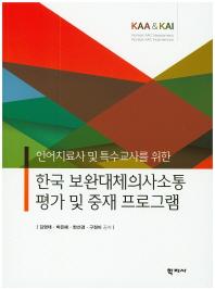 언어치료사 및 특수교사를 위한 한국 보완대체의사소통 평가 및 중재 프로그램