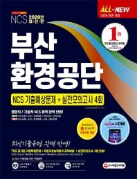 All-New NCS 부산환경공단 NCS 기출예상문제+실전모의고사 4회(2020)