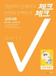 체크체크 중학 국어 중1-1 교과서편(천재 박영목)(2021)