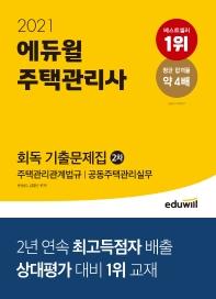 에듀윌 주택관리사 2차 회독 기출문제집(2021)