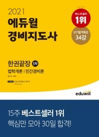 에듀윌 2021 경비지도사 1차 한권끝장