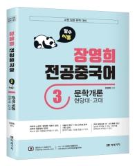 장영희 전공중국어. 3: 문학개론(현대당ㆍ고대)