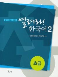 열려라! 한국어. 2: 초급