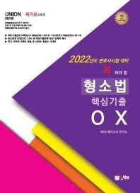 Union 꼭 봐야 할 형소법 핵심기출 OX(2022)