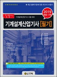 기계설계산업기사 필기(2019)