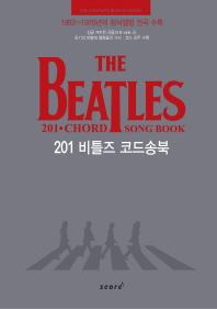 201 비틀즈 코드송북(The Beatles 201 Chord Song Book)