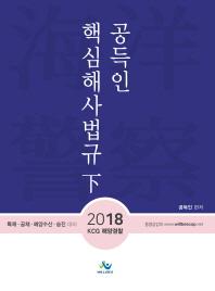 공득인 해사법규(하)(2018)
