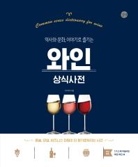 역사와 문화, 이야기로 즐기는 와인 상식사전