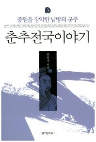 춘추전국이야기. 3: 중원을 장악한 남방의 군주