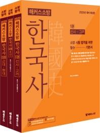 해커스 소방 한국사 기본서 세트(2020)