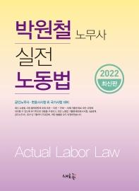 2022 박원철 노무사 실전 노동법