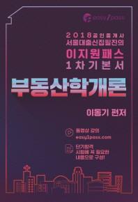 이지원패스 부동산학개론(공인중개사 1차 기본서)(2018)