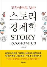 고사성어로 보는 스토리 경제학