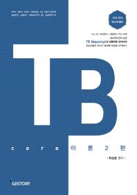 TB core 이론