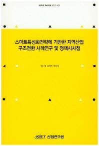 스마트특성화전략에 기반한 지역산업 구조전환 사례연구 및 정책시사점
