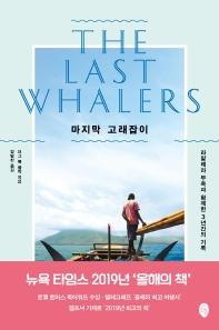 마지막 고래잡이