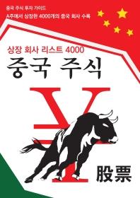 중국 주식 투자 가이드: 중국 상장 회사 리스트 4000