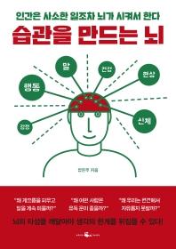 습관을 만드는 뇌