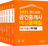 랜드프로 공인중개사 1차, 2차 예상문제집 세트(2021)