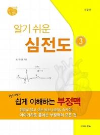 알기 쉬운 심전도. 3: 닥터노의 쉽게 이해하는 부정맥
