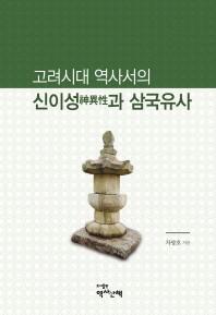 고려시대 역사서의 신이성과 삼국유사