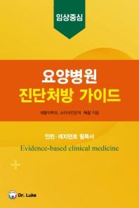 임상중심 요양병원 진단처방 가이드
