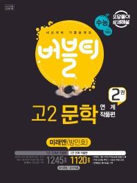 버블티 고2 문학 내신대비 기출문제집. 2: 연계 작품편(미래엔 방민호)(2021)