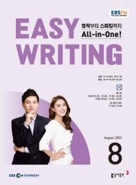 EBS FM Radio 이지 라이팅(Easy Writing)(2020년 8월호)