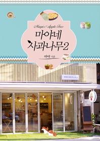 마야네 사과나무 2 : 동네 카페를 기업으로 만들어가는 1인 카페창업기