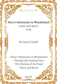 [영미원서시리즈] '이상한 나라의 앨리스'외 3편 (Lewis Carroll)