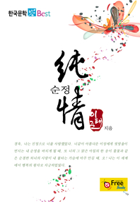 순정 (한국문학 Best)