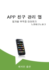 APP 친구 관리 앱