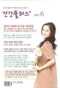 건강플러스 2013년 6월호