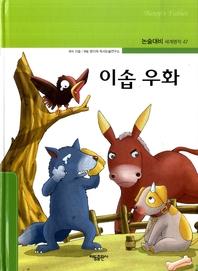 이솝 우화_논술대비 세계명작 47
