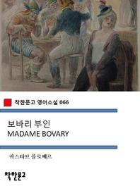 보바리 부인 MADAME BOVARY (착한문고 영어소설 066)