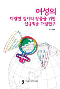 여성의 다양한 일자리 창출을 위한 신규직종 개발연구