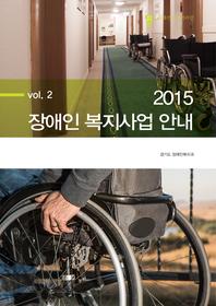 2015 장애인 복지 사업안내. 2