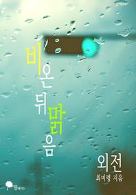 비 온 뒤 맑음 (외전)