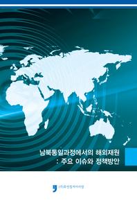 남북통일과정에서의 해외재원 :주요 이슈와 정책방안