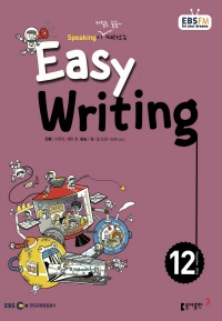 이지 라이팅(Easy Writing)(방송교재 2016년 12월)