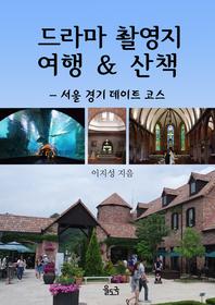 드라마 촬영지 여행 & 산책 (서울 경기 데이트 코스)