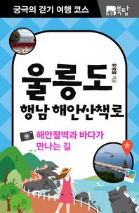 궁극의 걷기 여행 코스 울릉도 행남 해안산책로