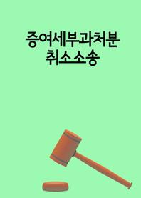 증여세부과처분 취소소송