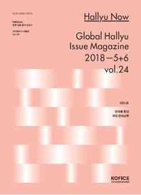 한류나우(Hallyu Now) 24호